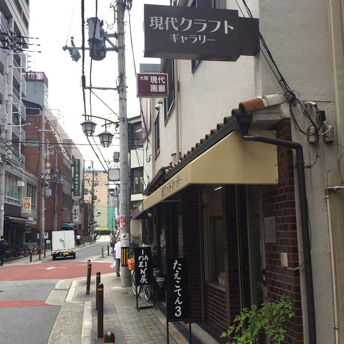 たえこてん3【現代クラフトギャラリー】大阪